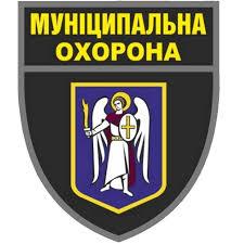Муніципальна охорона Києва