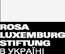 Rosa Luxemburg Stiftung в Україні