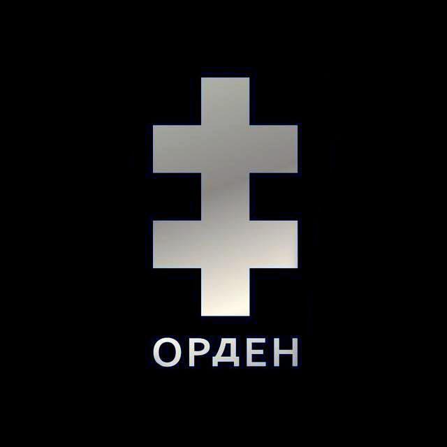 Орден. Едуард Юрченко